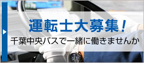 運転士大募集!千葉中央バスで一緒に働きませんか