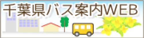千葉県バス案内WEB