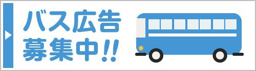 バス広告募集中!