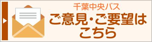 千葉中央バスへのご意見・ご要望はこちら