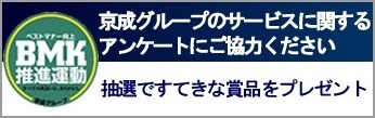 京成グループのサービスに関するアンケートにご協力ください