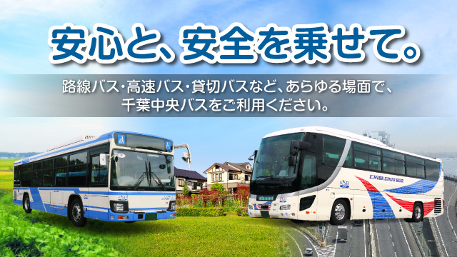 千葉中央バス株式会社
